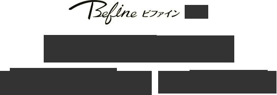 Befineならあなたの健康をカラダの中からサポート