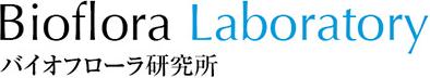 バイオフローラ研究所
