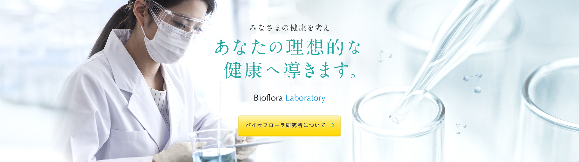 バイオフローラ研究所について